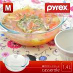 PYREX「パイレックス」 蓋付きキャセロール1.4L / CP-8511