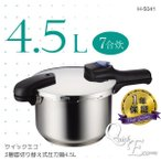 ショッピング圧力鍋 クイックエコ 3層底切り替え式圧力鍋4.5L /H-5041