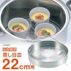 ショッピング圧力鍋 圧力鍋用蒸し目皿22cm用 「H-5037」