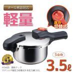 節約クック ステンレス製圧力切替式片手圧力鍋 3.5L / H-5435