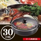 贅の極みふっ素加工IH対応ガラス蓋付 すきやき鍋「30cm」HB-185