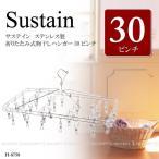 サステイン ステンレス製折りたたみ式物干しハンガー30ピンチ /H-8758