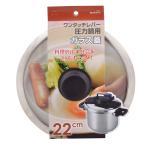 ショッピング圧力鍋 ワンタッチレバー圧力鍋用ガラス蓋22cm  H-9774