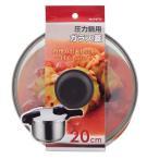 ショッピング圧力鍋 圧力鍋用ガラス蓋20cm H-9776