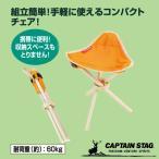 プチ三脚チェアミニ[オレンジ] M-3900