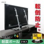 液晶テレビ耐震ポール / LEQ-45
