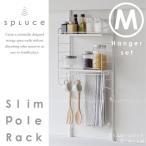 SPLUCE キッチン スリムポールラック ハンガーset M ホワイト SPL-2