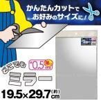 どこでもミラー「DKM-2919」「10個までメール便で送料200円」
