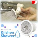 キッチンシャワー