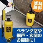 ポンプ式 水圧クリーナー /  おそうじ用ポンプ式水圧クリーナー ウォッシュ&クリーンEX  「送料無料」 「nyuka」