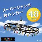 スーパージャンボ角ハンガー48ピンチ /KL-070