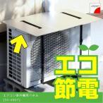 日よけで節電、室外機カバー[AES]