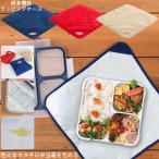 お弁当袋 お弁当包み 保冷 / ランチラッパー 「ネコポス送料無料」