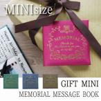 ショッピングメッセージカード無料 メモリアル メッセージブック ギフト ミニサイズ A232 /メール便「送料無料」