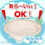 あら〜いい!OK! /KS-2779 洗面器 洗い桶 洗濯板 せんたく板