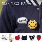 MOCOMOCO BADGE モコモコバッジ /メール便「送料無料」