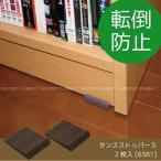 ショッピング家具 タンスストッパーS /6381  送料200円 メール便