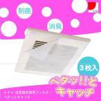 トイレ・浴室換気扇用フィルター ペタッとキャッチ /E316-3W  送料200円 メール便