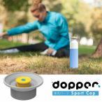 スポーツボトル / Dopper Sports Cap ドッパー スポーツキャップ