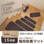 階段 滑り止めマット /  階段吸着マット 15枚組