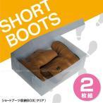 ショートブーツ収納BOX /クリア 2枚組