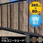 目隠し ベランダ /  shadowバルコニーシェード 360×80cm