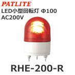 【在庫僅少】パトライト(PATLITE) RHE-200-R (AC200V/赤) LED超小型回転灯(Φ100)