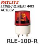 【平日14時まで即日出荷】パトライト(PATLITE) RLE-100-R (AC100V/赤) LED超小型回転灯(Φ82)