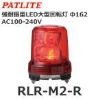 【平日14時まで即日出荷】パトライト(PATLITE) RLR-M2-R (AC90V〜AC250V/赤) 強耐振大型パワーLED回転灯
