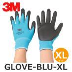 【平日15時まで当日発送】3M(スリーエム) 快適作業手袋 GLOVE-BLU-XL コンフォートグリップグローブ ブルー XL