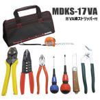 マーベル MDKS-17VA 電気工事士 技能試験工具セット 【標準工具+VA線ストリッパーセット】