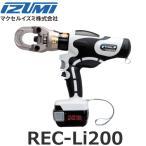 泉精器製作所 電動油圧式工具(E Roboシリーズ) REC-Li200 [RECLi200]