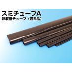 住友電工ファインポリマー スミチューブA 【3.5mm】 (1m/10本入) 黒