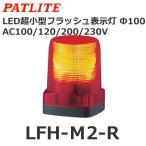 【受注生産品】パトライト(PATLITE) LFH-M2-R(AC100/200V・赤) LED小型フラッシュ表示灯