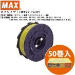 マックス(MAX) TW899-PC(JP) 鉄筋結束機リバータイア タイワイヤ(被覆線) TW90522