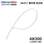 【平日14時まで即日出荷】ヘラマンタイトン ABタイ (標準グレード) AB300 (乳白/100本入)