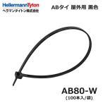 【平日14時まで即日出荷】ヘラマンタイトン ABタイ (耐候グレード) AB80-W-100 (黒/100本入)