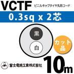 富士電線工業 VCTF 0.3sqx2芯 ビニルキャブタイヤ丸型コード (0.3mm 2C 2心)(切断 1m〜) カット品 10m VCTF-0.3-2C-10m