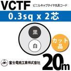 富士電線工業 VCTF 0.3sqx2芯 ビニルキャブタイヤ丸型コード (0.3mm 2C 2心)(切断 1m〜) カット品 20m VCTF-0.3-2C-20m