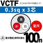 富士電線工業 VCTF 0.3sqx3芯 ビニルキャブタイヤ丸型コード (0.3mm 3C 3心)(定尺) 100m VCTF-0.3-3C-100m