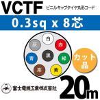 富士電線工業 VCTF 0.3sqx8芯 ビニルキャブタイヤ丸型コード (0.3mm 8C 8心)(切断 1m〜) カット品 20m VCTF-0.3-8C-20m
