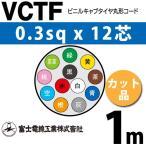 富士電線工業 VCTF 0.3sqx12芯 ビニルキャブタイヤ丸型コード (0.3mm 12C 12心)(切断 1m〜) カット品 1m VCTF-0.3-12C-1m