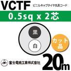富士電線工業 VCTF 0.5sqx2芯 ビニルキャブタイヤ丸型コード (0.5mm 2C 2心)(切断 1m〜) カット品 20m VCTF-0.5-2C-20m