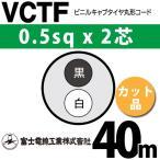 富士電線工業 VCTF 0.5sqx2芯 ビニルキャブタイヤ丸型コード (0.5mm 2C 2心)(切断 1m〜) カット品 40m VCTF-0.5-2C-40m