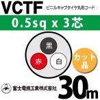 富士電線工業 VCTF 0.5sqx3芯 ビニルキャブタイヤ丸型コード (0.5mm 3C 3心)(切断 1m〜) カット品 30m VCTF-0.5-3C-30m