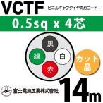 富士電線工業 VCTF 0.5sqx4芯 ビニルキャブタイヤ丸型コード (0.5mm 4C 4心)(切断 1m〜) カット品 14m VCTF-0.5-4C-14m