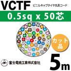 富士電線工業 VCTF 0.5sqx50芯 ビニルキャブタイヤ丸型コード (0.5mm 50C 50心)(切断 1m〜) カット品 5m VCTF-0.5-50C-5m
