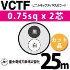 富士電線工業 VCTF 0.75sqx2芯 ビニルキャブタイヤ丸型コード (0.75mm 2C 2心)(切断 1m〜) カット品 25m VCTF-0.75-2C-25m