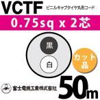 富士電線工業 VCTF 0.75sqx2芯 ビニルキャブタイヤ丸型コード (0.75mm 2C 2心)(切断 1m〜) カット品 50m VCTF-0.75-2C-50m