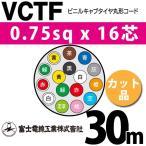 富士電線工業 VCTF 0.75sqx16芯 ビニルキャブタイヤ丸型コード (0.75mm 16C 16心)(切断 1m〜) カット品 30m VCTF-0.75-16C-30m